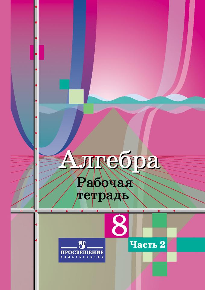Алгебра 8кл ч2 [Рабочая тетрадь] к Алимову