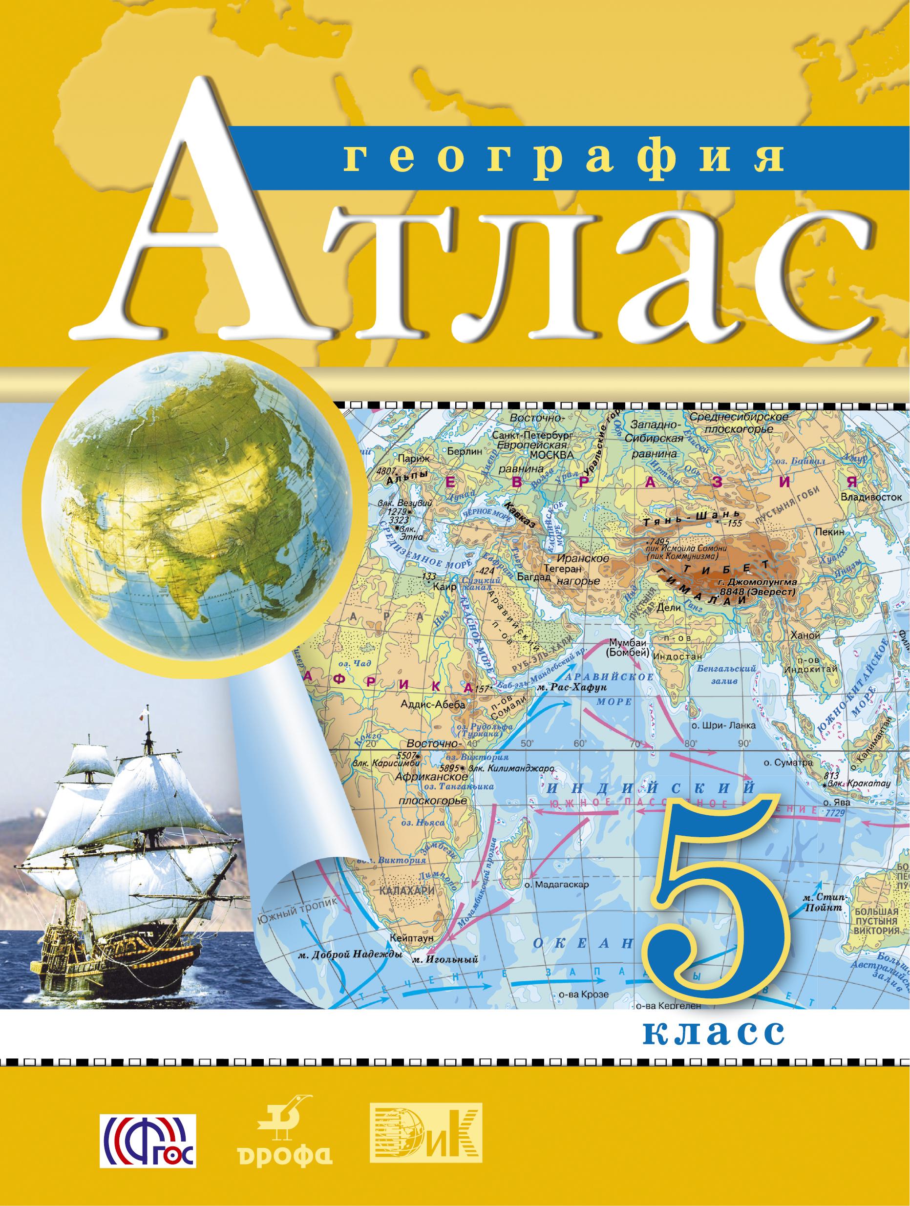 Атлас: География 5кл ФГОС