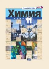 Химия 11кл [Учебник] баз. ур. Кузнецова