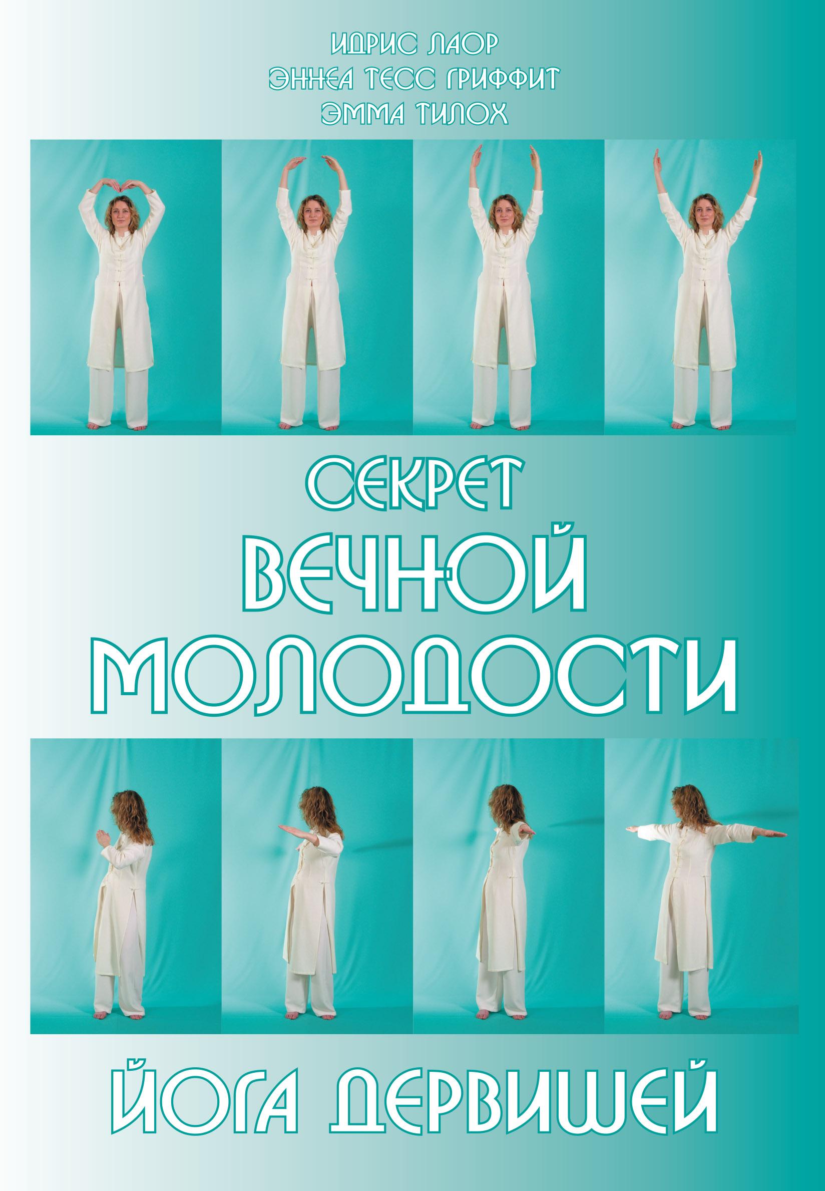 Секрет вечной молодости. Йога дервишей. 6-е изд