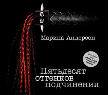 Андерсон М. Пятьдесят оттенков подчинения. Mp3 АСТ