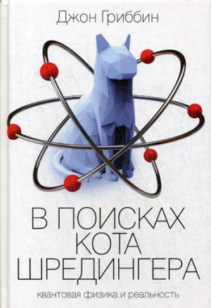 В поисках кота Шредингера : квантовая физика и реальность