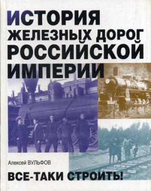 Рипол. История железных дорог Российской империи. Вульфов А.
