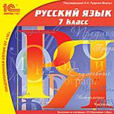 1С:Школа. Русский язык, 7 кл. (1 р.м.)