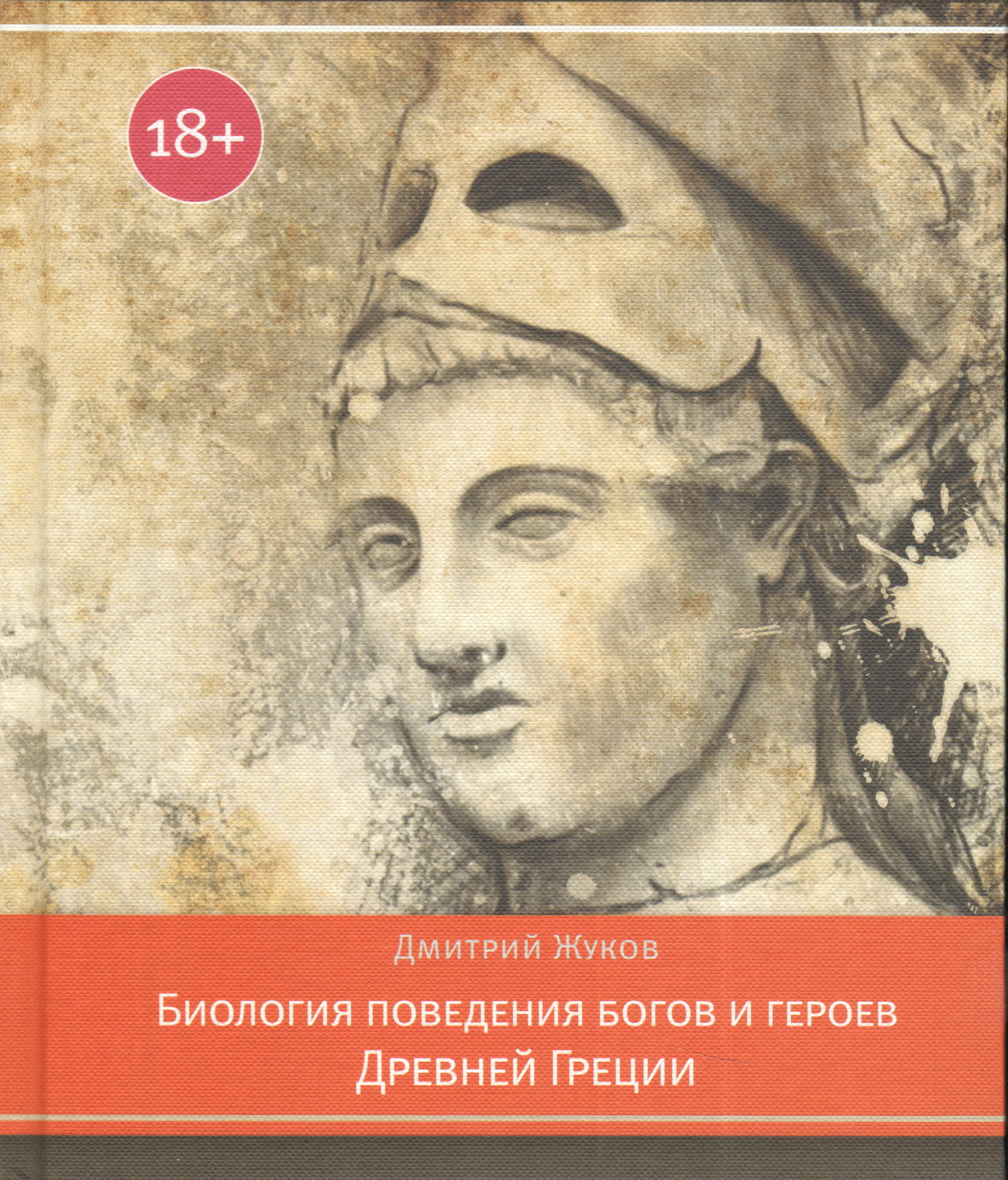 Биология поведения богов и героев Древней Греции. Жуков Д.А.