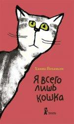 Я всего лишь кошка.2-е изд.