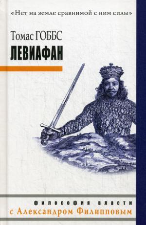 Рипол. Левиафан (Философия власти с Александром Филипповым). Гоббс Т.