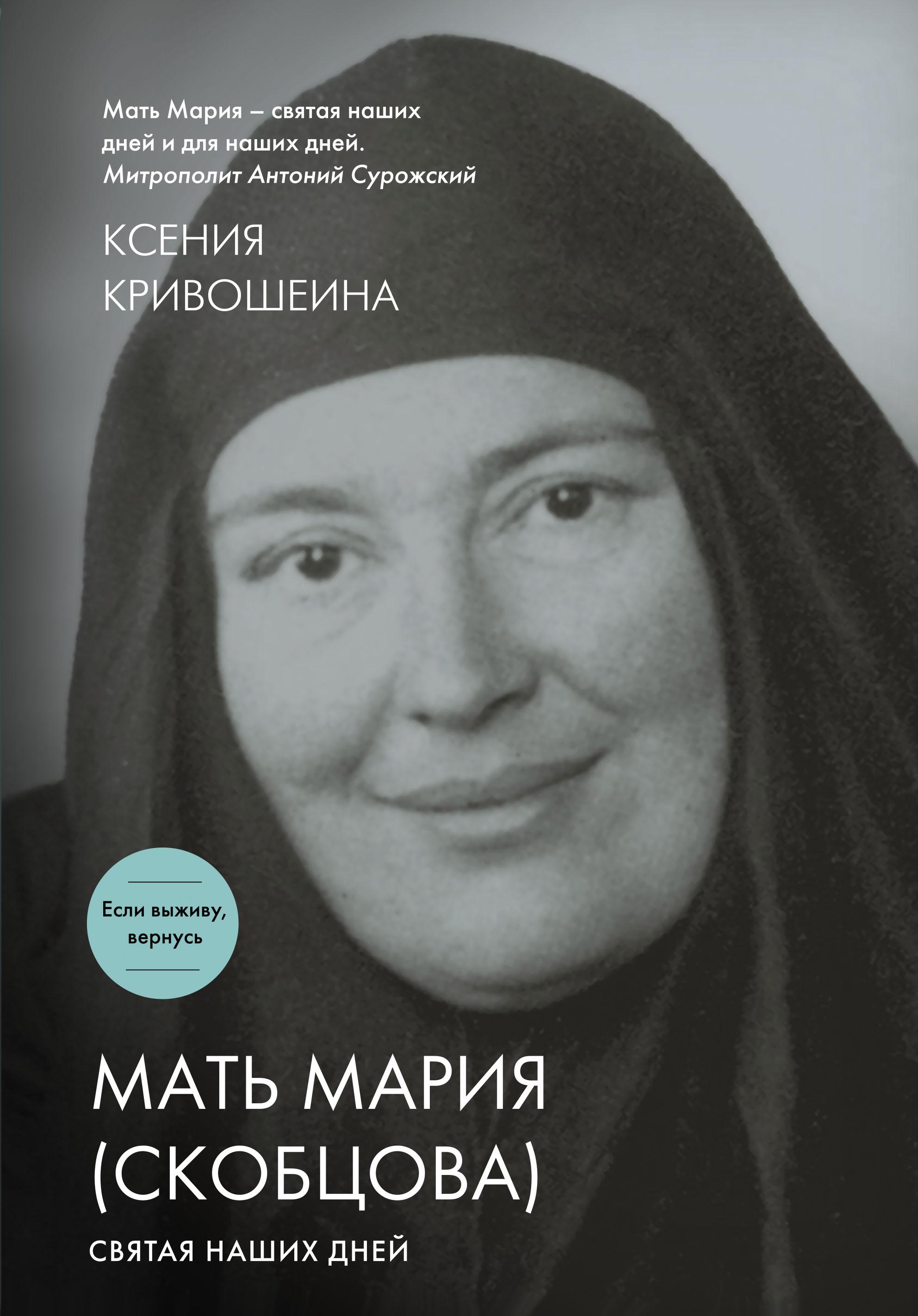 Мать Мария (Скобцова). Святая наших дней