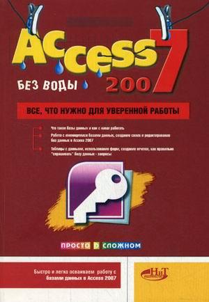 Access 2007 без воды