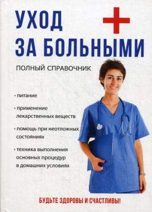Уход за больными. Джамбекова А.К.