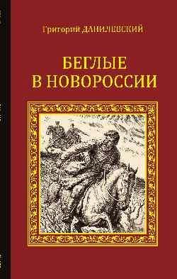 СИР Беглые в Новороссии (12+)