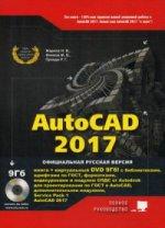 AutoCAD 2017. Полное руководство. (см. прил. на сайте). Жарков Н.В., Финков М.В.