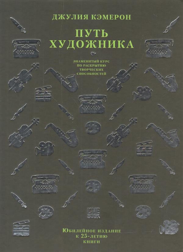 Путь художника. Юбилейное издание к 25-летию книги