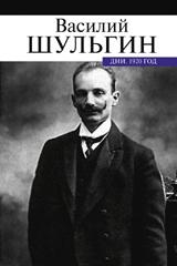 Дни. 1920 год