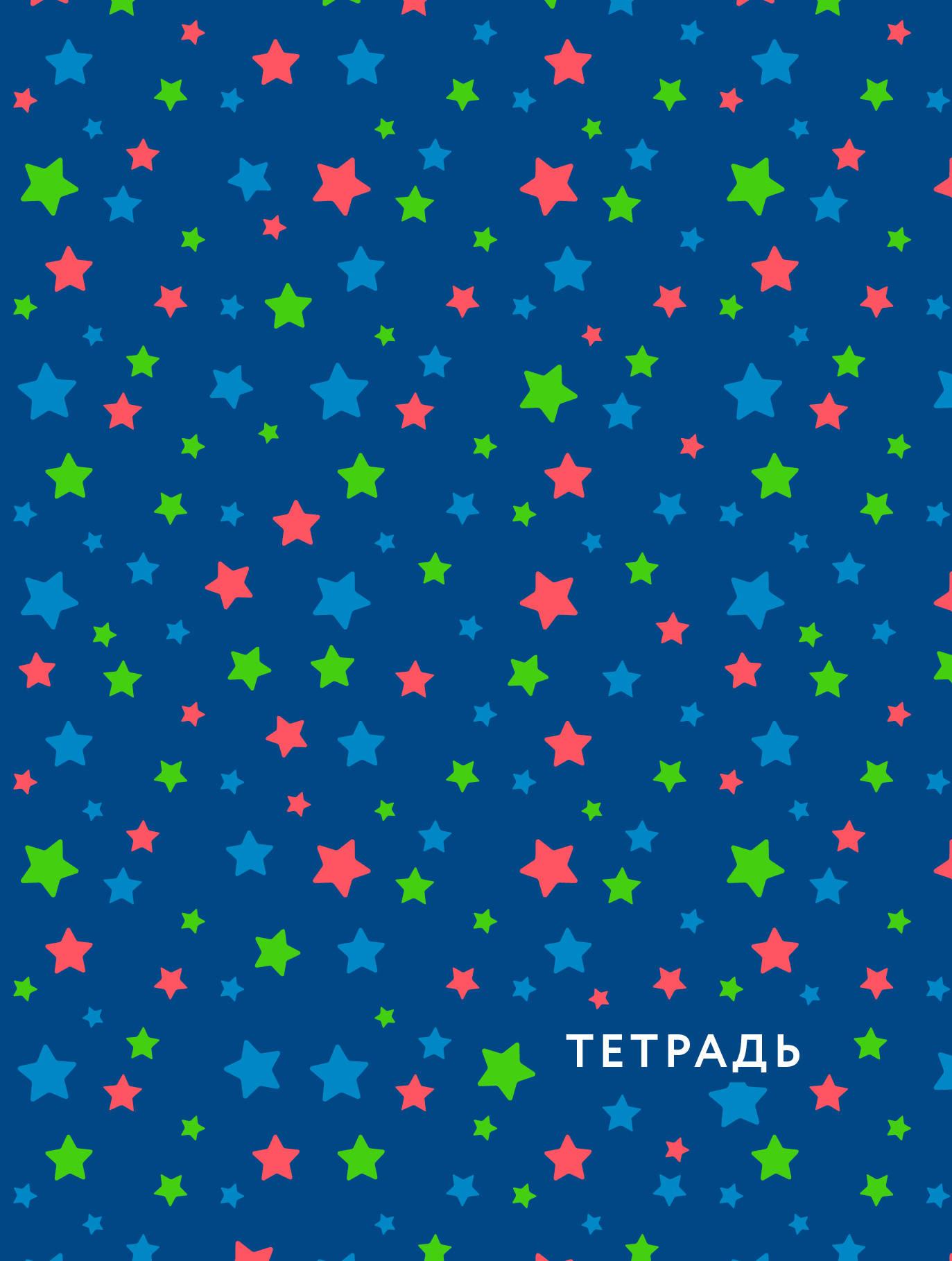 Звездное небо. Тетрадь общая, А5, 48л., накидка, 4 п. полноцвет., выб. лак