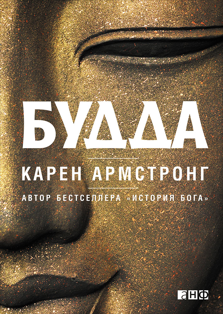 Будда. 3-е изд. Армстронгм К.