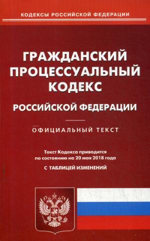 ГПК РФ (по сост. на 20.05.2018 г.)