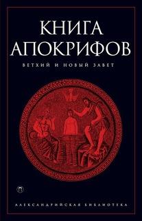 Книга апокрифов / Антология