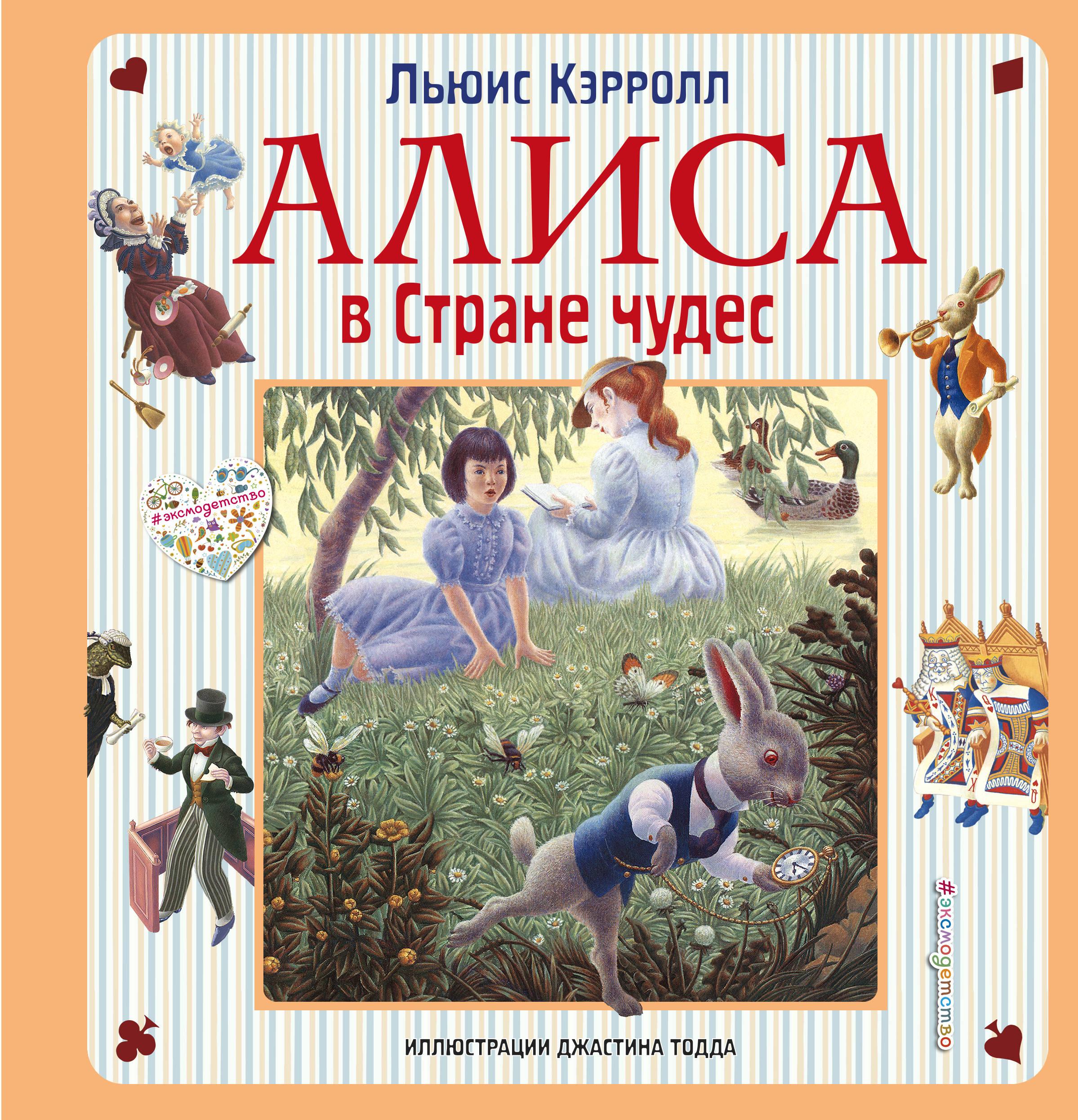 Алиса в Стране чудес. Алиса в Зазеркалье (ил. Дж. Тодда)