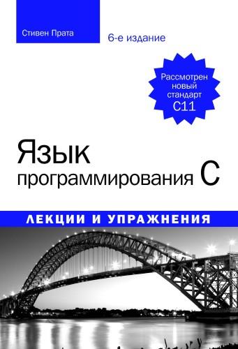 Язык программирования C. Лекции и упражнения. 6-е изд. Прата С.