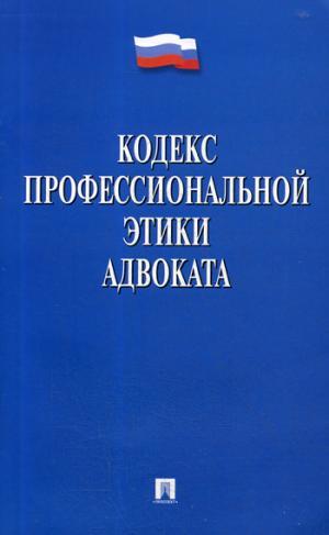 Кодекс профессиональной этики адвоката.-М.:Проспект,2019.