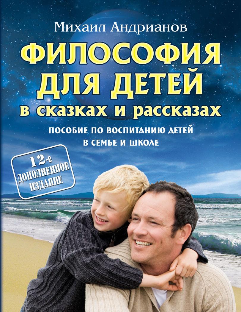Философия для детей в сказках и рассказах. Пособие по воспитанию детей в  семье и школе. 12-е  изд