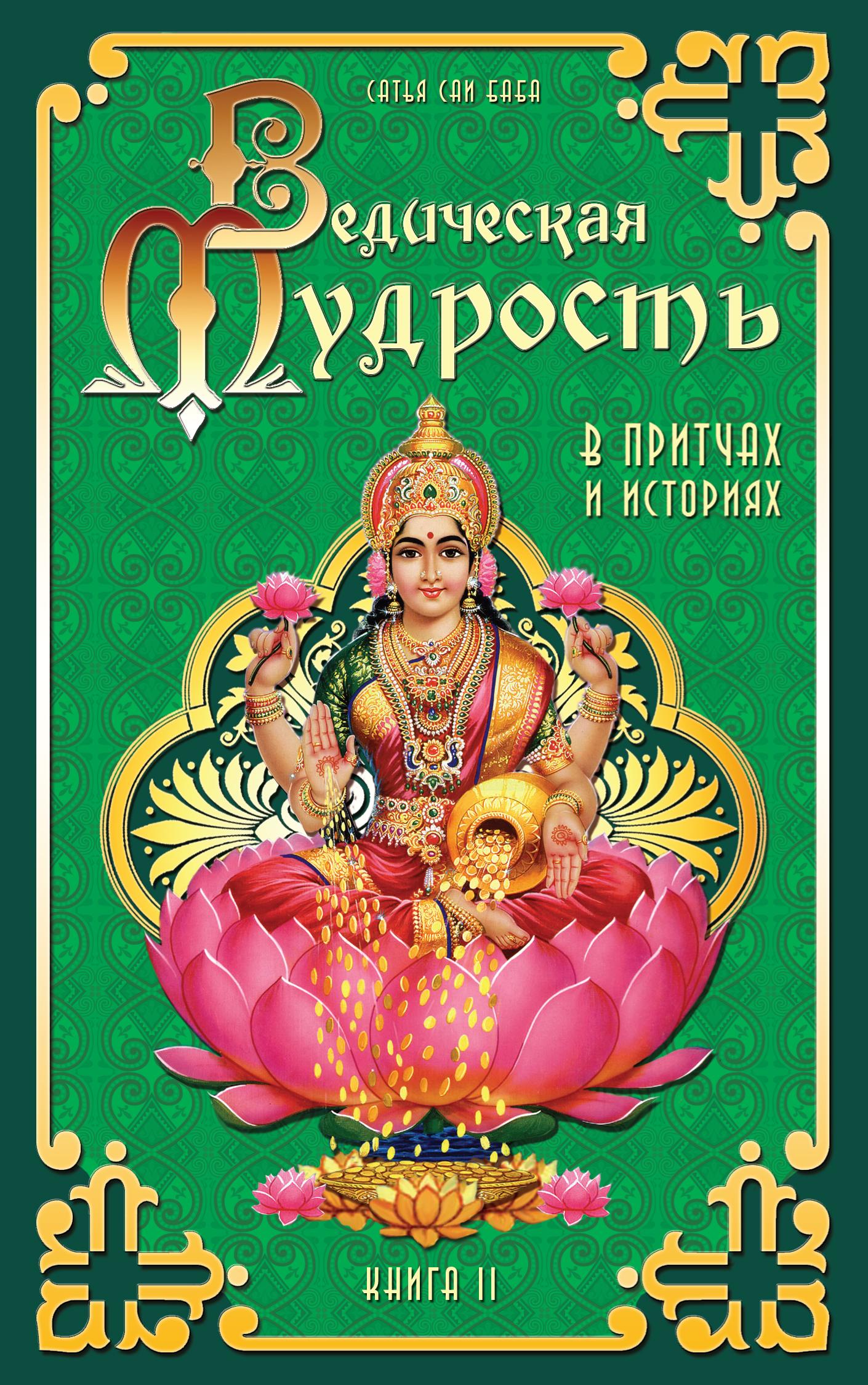Ведическая мудрость в притчах и историях. Кн.2. 3-е изд.