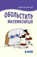 Обольстить математикой. Числовые игры на все случаи жизни. 3-е изд., стереотип. Дрессер К.