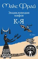 Энциклопедия мифов.К-Я.Т.2 (В 2-х тт)