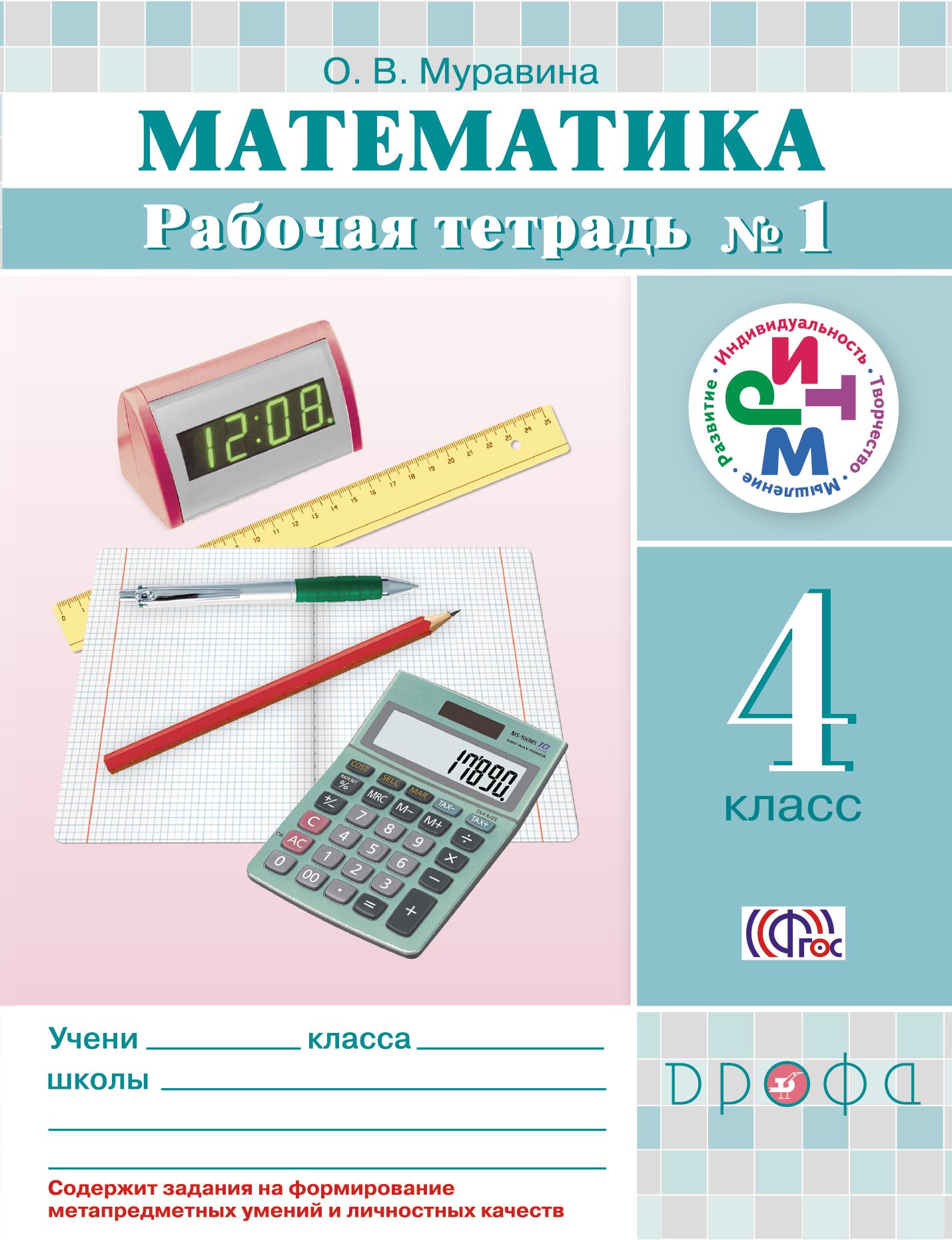 Математика 4кл [Р/т №1] РИТМ