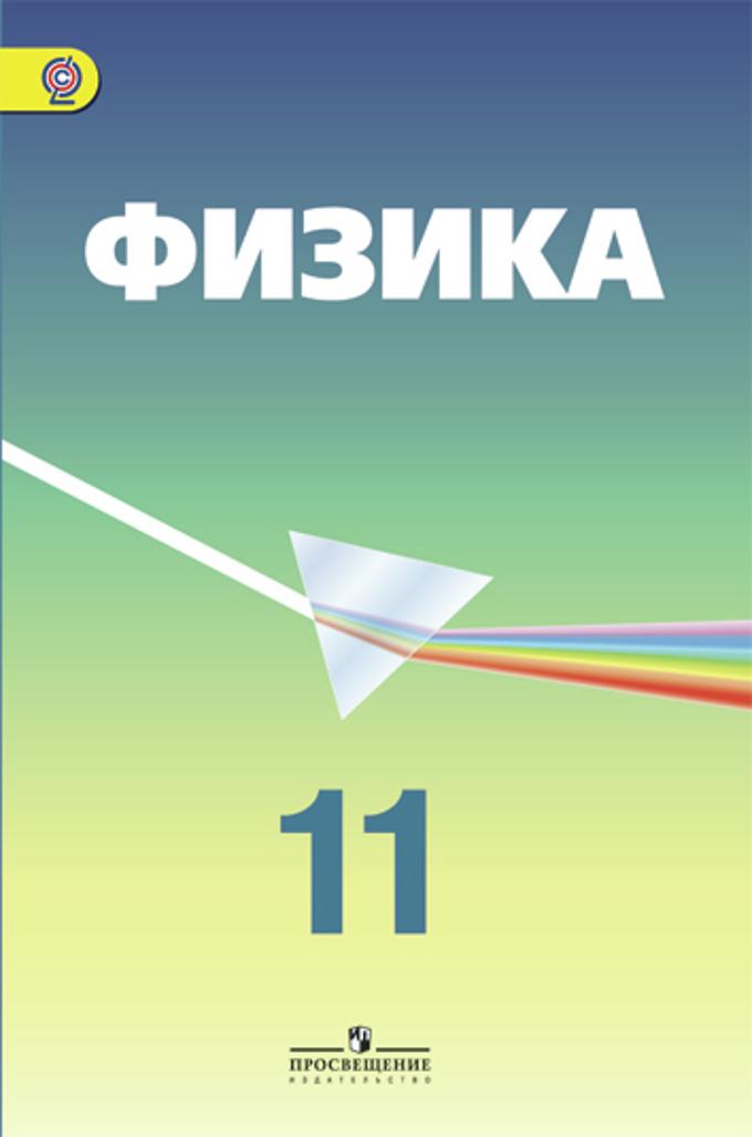 Физика 11кл [Учебник] профильн., под ред. Пинского