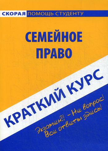 Краткий курс по семейному праву: Учебное пособие.