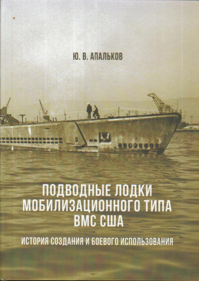 Подводные лодки мобилизационного типа ВМС США.История создания и бревого использования (16+)