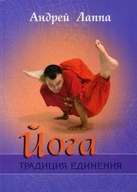 Йога:Традиция единения
