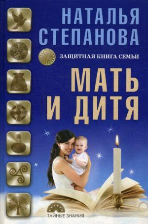 Мать и дитя. Защитная книга семьи. Степанова Н.И.