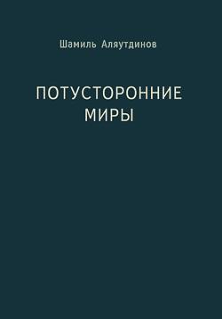 Потусторонние миры (м/ф,70х100/32)