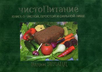 ЧистоПитание. Книга о чистой, простой и сильной пище. Трансерфинг реальности. Таро пространства вариантов (брошюра+78 карт)