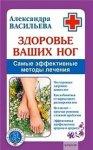 Здоровье ваших ног. Самые эффективные методы лечения 4-е изд.