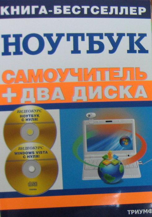 Работа на ноутбуке в операц.системе Windows 7 +2 CD