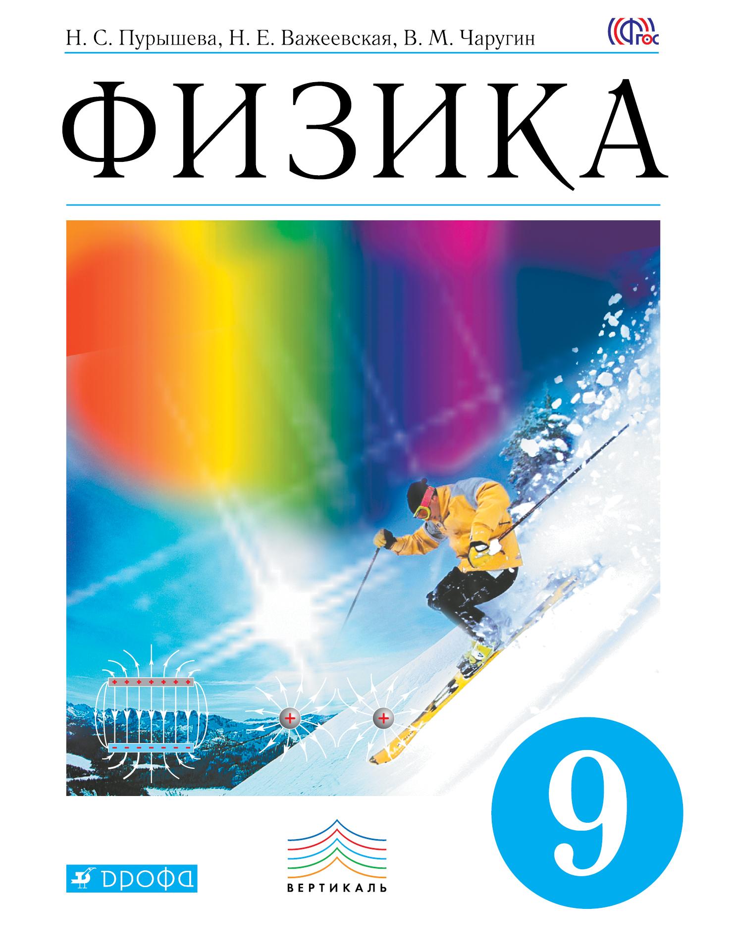 Физика 9кл [Учебник] Вертикаль