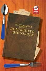 Настольная книга домашнего диетолога