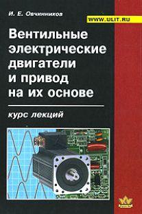 Вентильные электрические двигатели и привод на их основе (малая и средняя мощность). Овчинников И.Е.