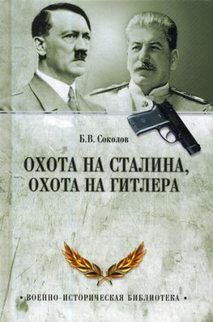 ВИБ Охота на Сталина, охота на Гитлера. Тайная борьба спецслужб  (12+)