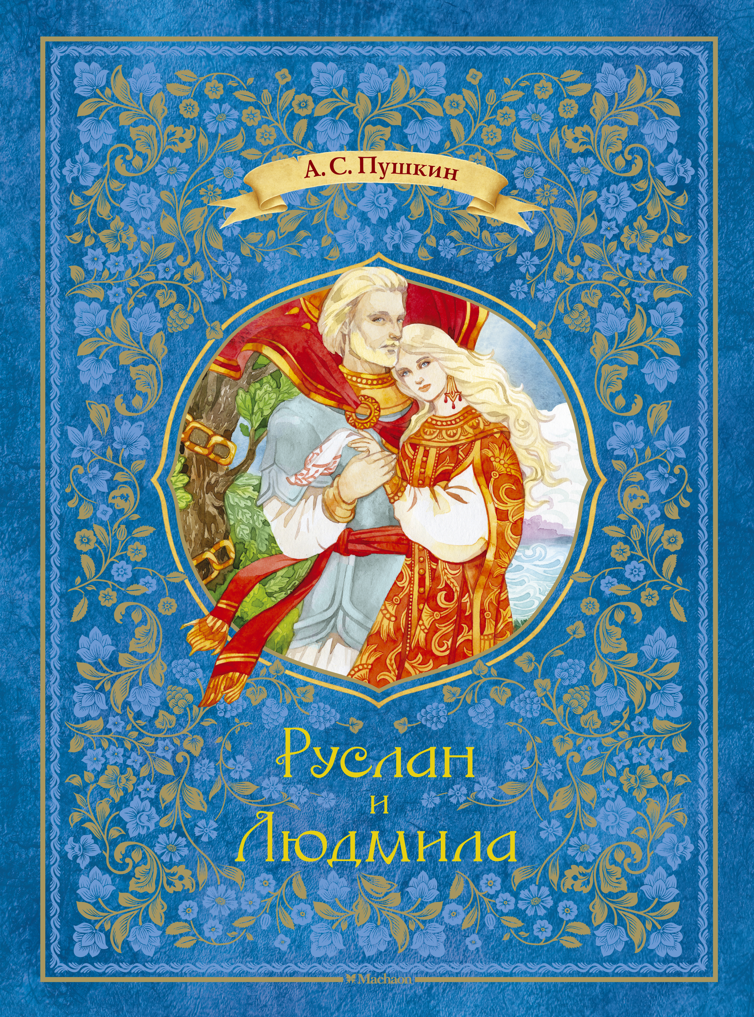 Editions of Ruslan and Ludmila by Alexander Pushkin