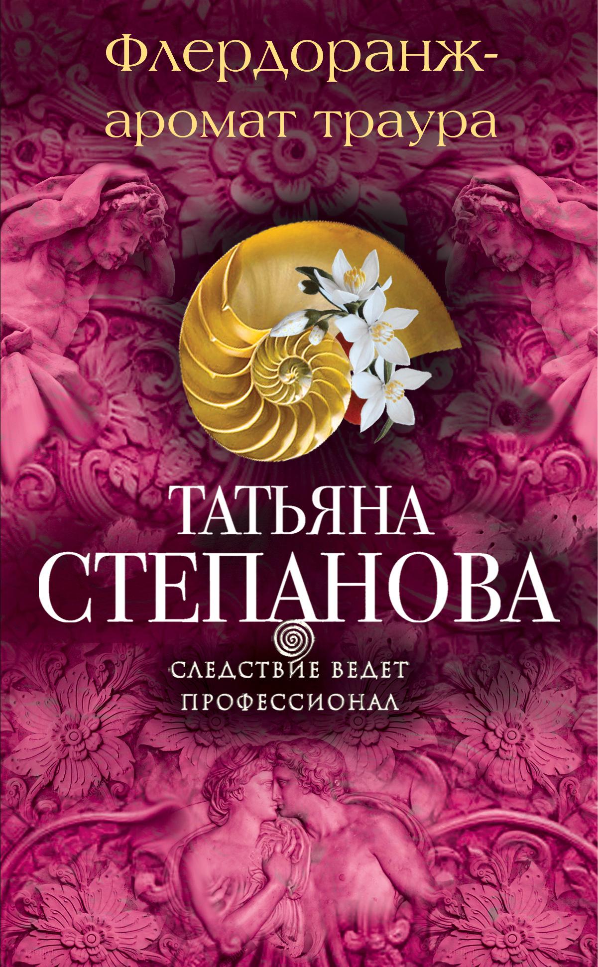 Степанова Т. Флердоранж - аромат траура