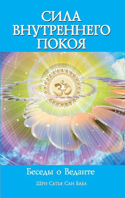 Сила Внутреннего Покоя. Беседы о Веданте. 3-е изд.