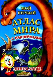 Детский атлас мира с наклейками. Динозавры