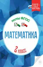 Математика.Тесты ФГОС: 2 класс
