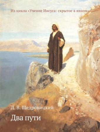 Два пути. Учение Иисуса: скрытое в явном (обл.)