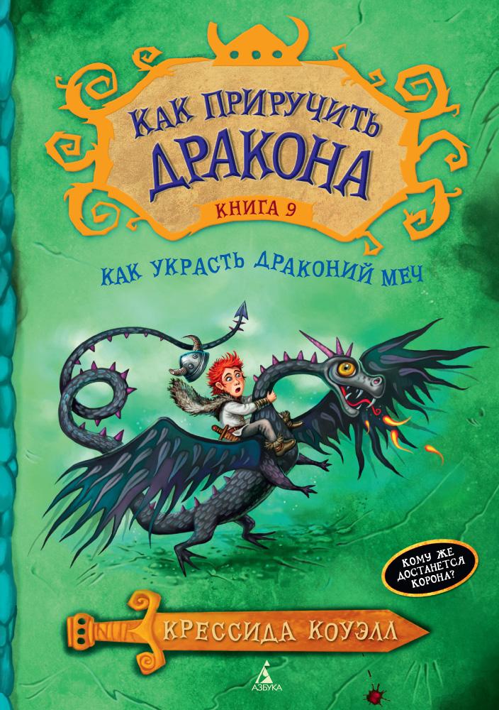документы как приручить дракона книга читать Академия королевских